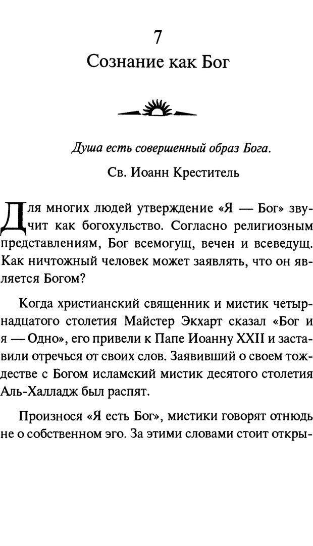 PDF. От науки к богу. Рассел П. Страница 115. Читать онлайн
