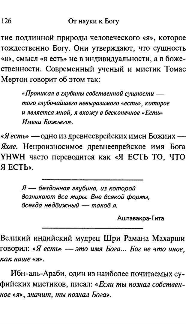 PDF. От науки к богу. Рассел П. Страница 116. Читать онлайн