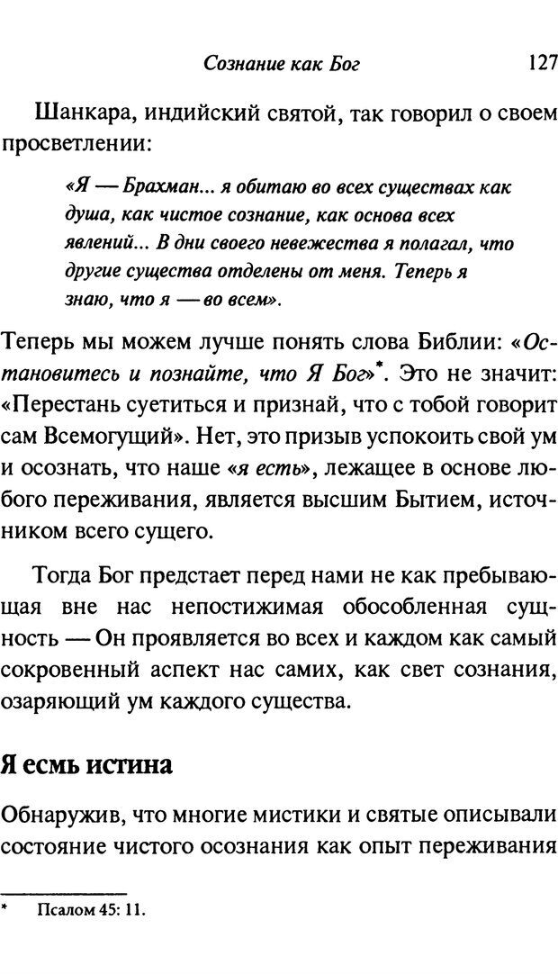 PDF. От науки к богу. Рассел П. Страница 117. Читать онлайн