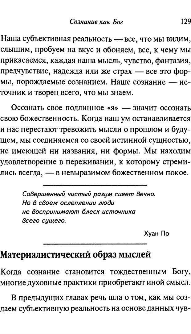 PDF. От науки к богу. Рассел П. Страница 119. Читать онлайн