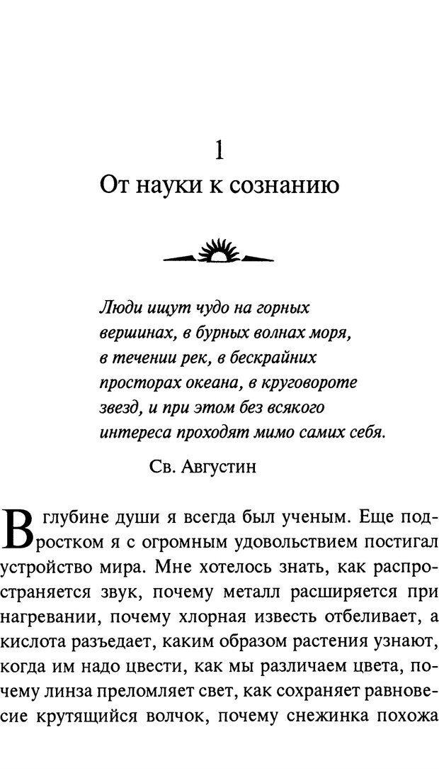 PDF. От науки к богу. Рассел П. Страница 12. Читать онлайн