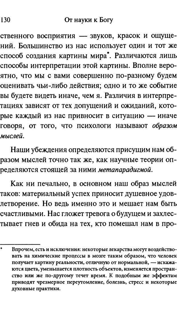PDF. От науки к богу. Рассел П. Страница 120. Читать онлайн
