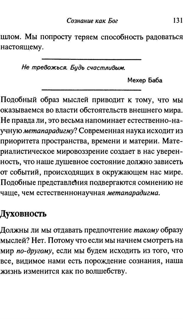PDF. От науки к богу. Рассел П. Страница 121. Читать онлайн