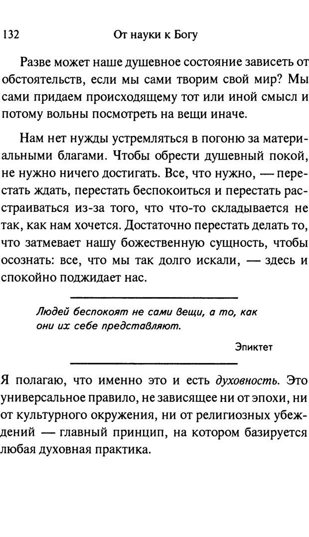 PDF. От науки к богу. Рассел П. Страница 122. Читать онлайн