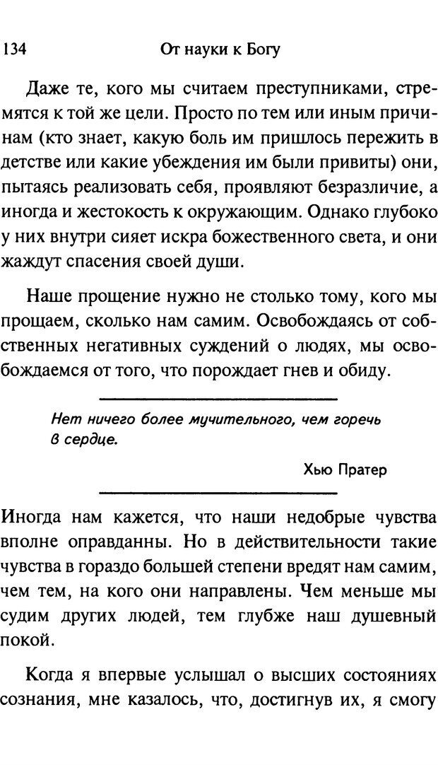 PDF. От науки к богу. Рассел П. Страница 124. Читать онлайн