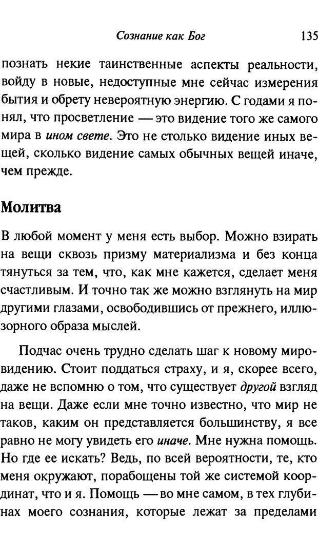 PDF. От науки к богу. Рассел П. Страница 125. Читать онлайн
