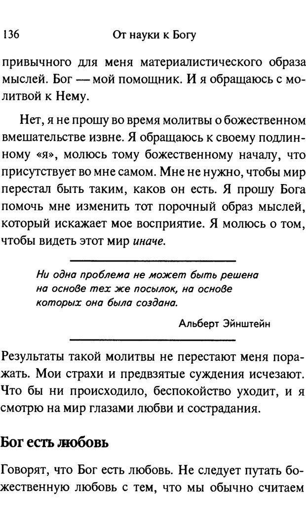 PDF. От науки к богу. Рассел П. Страница 126. Читать онлайн