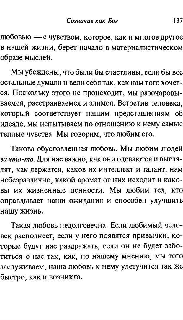 PDF. От науки к богу. Рассел П. Страница 127. Читать онлайн