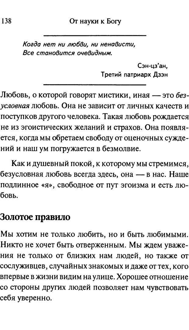 PDF. От науки к богу. Рассел П. Страница 128. Читать онлайн
