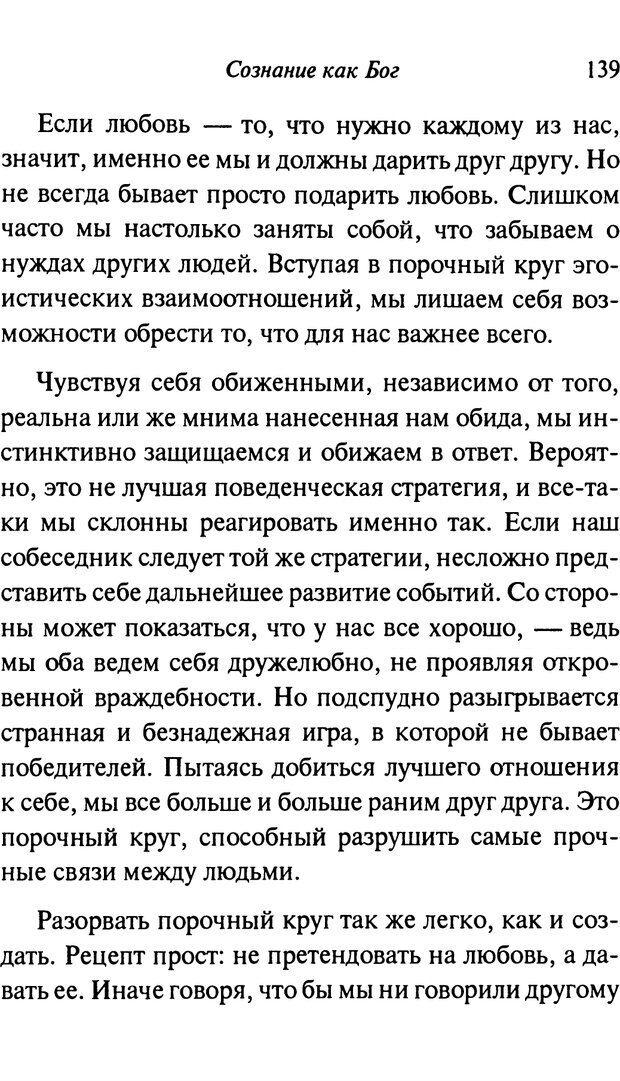 PDF. От науки к богу. Рассел П. Страница 129. Читать онлайн