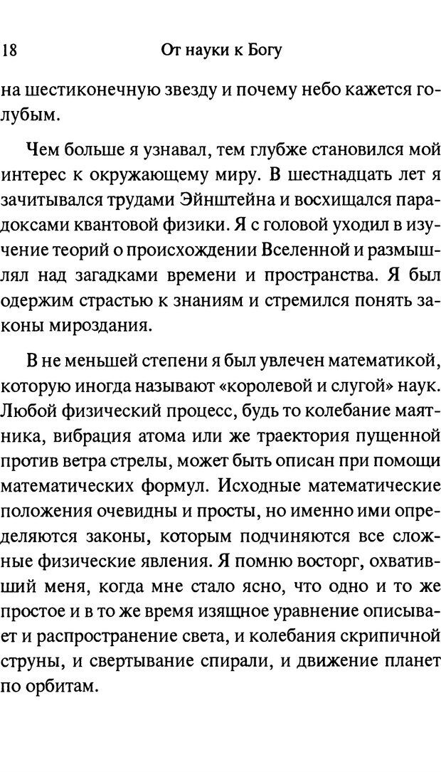 PDF. От науки к богу. Рассел П. Страница 13. Читать онлайн