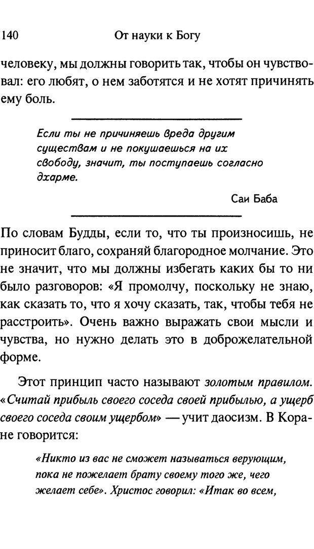 PDF. От науки к богу. Рассел П. Страница 130. Читать онлайн