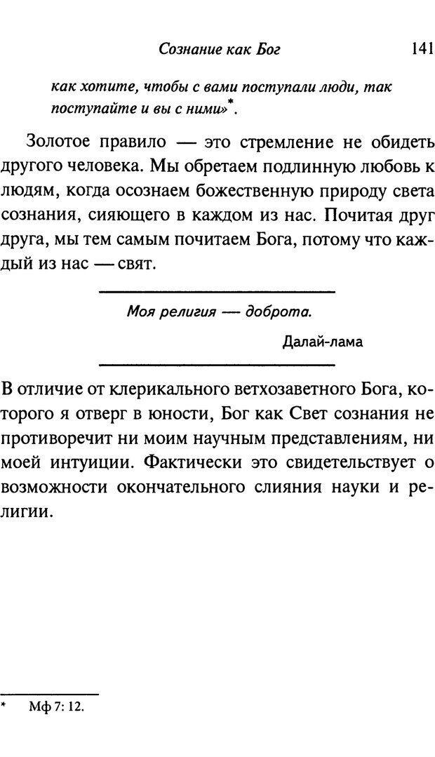 PDF. От науки к богу. Рассел П. Страница 131. Читать онлайн