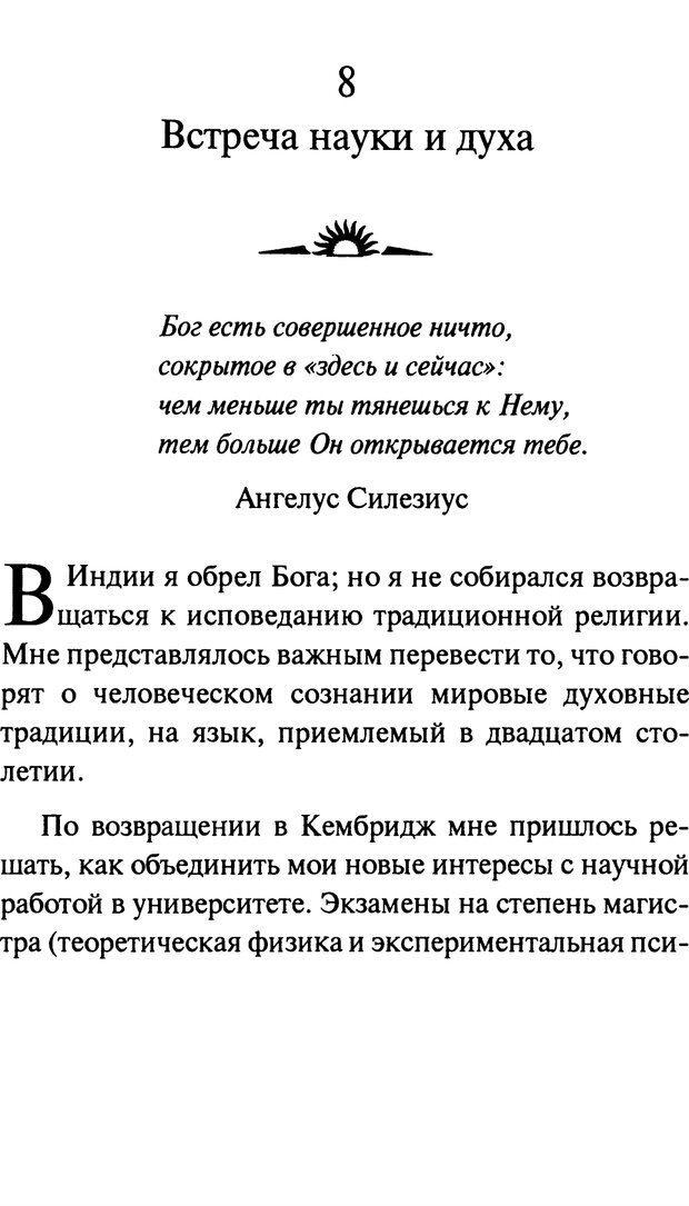 PDF. От науки к богу. Рассел П. Страница 132. Читать онлайн