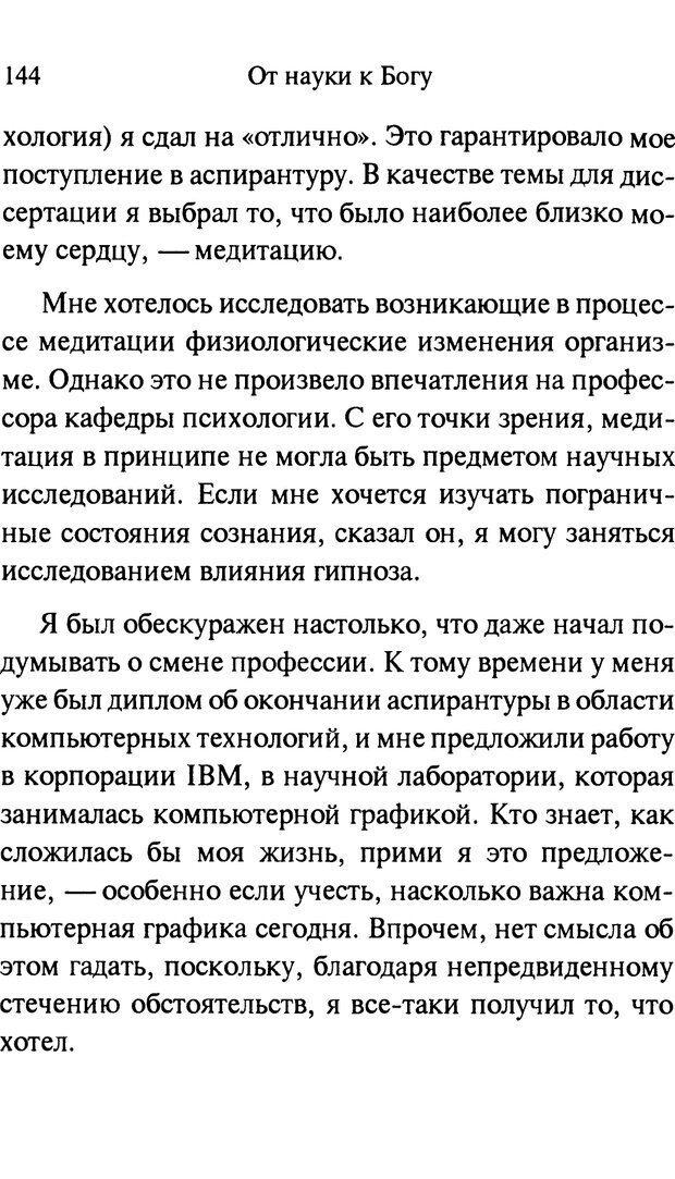 PDF. От науки к богу. Рассел П. Страница 133. Читать онлайн