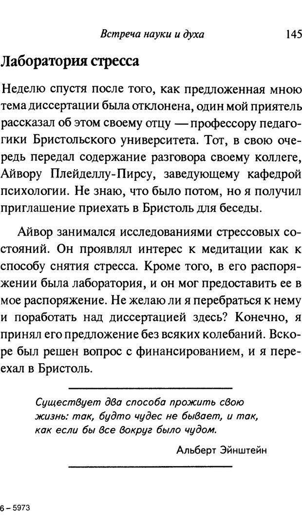 PDF. От науки к богу. Рассел П. Страница 134. Читать онлайн