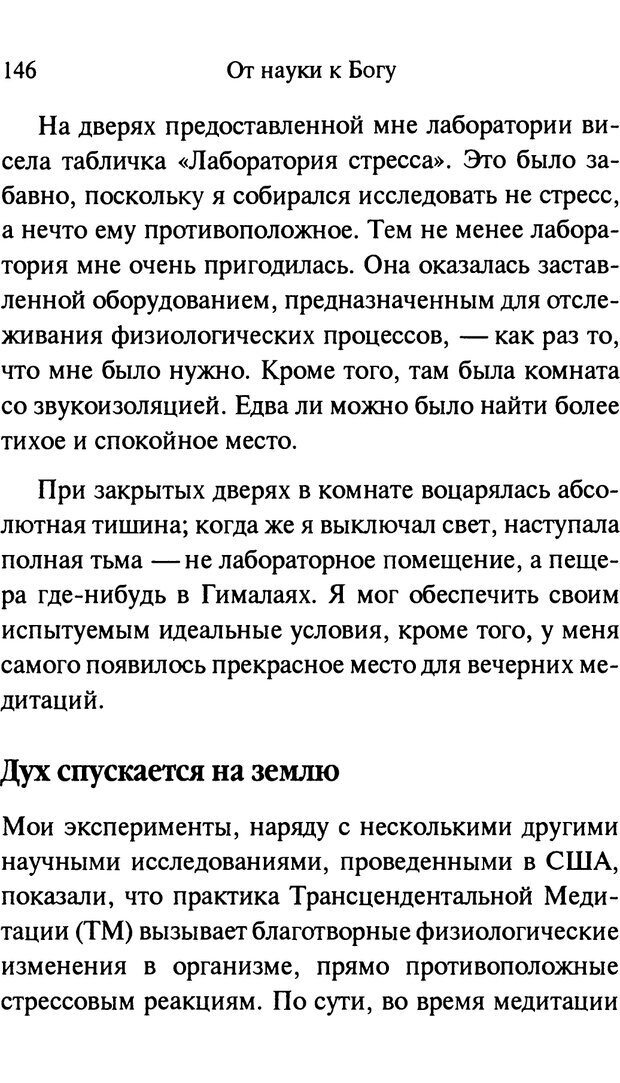 PDF. От науки к богу. Рассел П. Страница 135. Читать онлайн