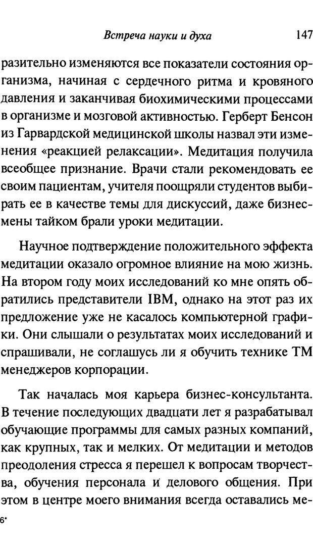 PDF. От науки к богу. Рассел П. Страница 136. Читать онлайн