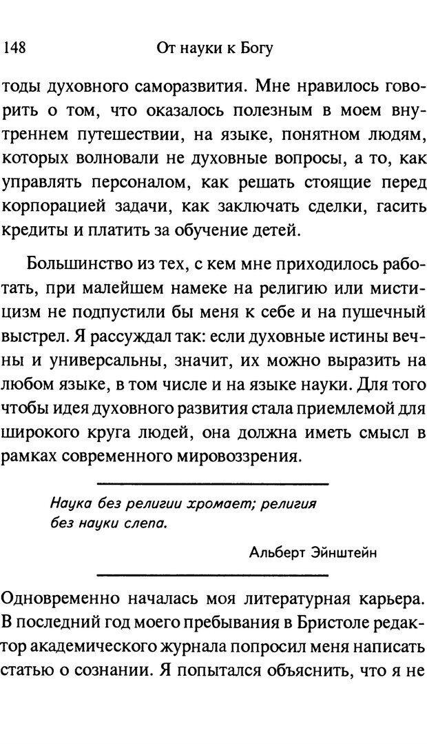 PDF. От науки к богу. Рассел П. Страница 137. Читать онлайн