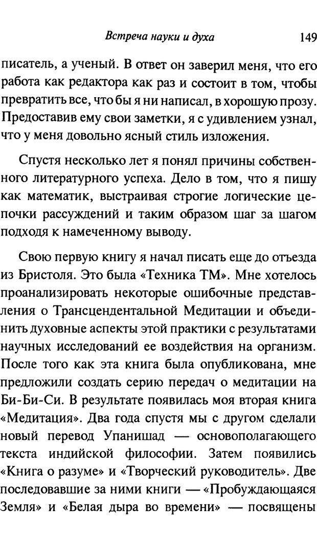 PDF. От науки к богу. Рассел П. Страница 138. Читать онлайн