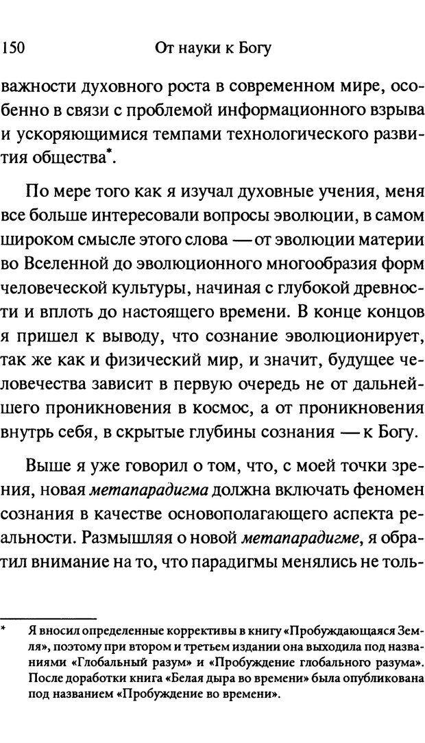 PDF. От науки к богу. Рассел П. Страница 139. Читать онлайн