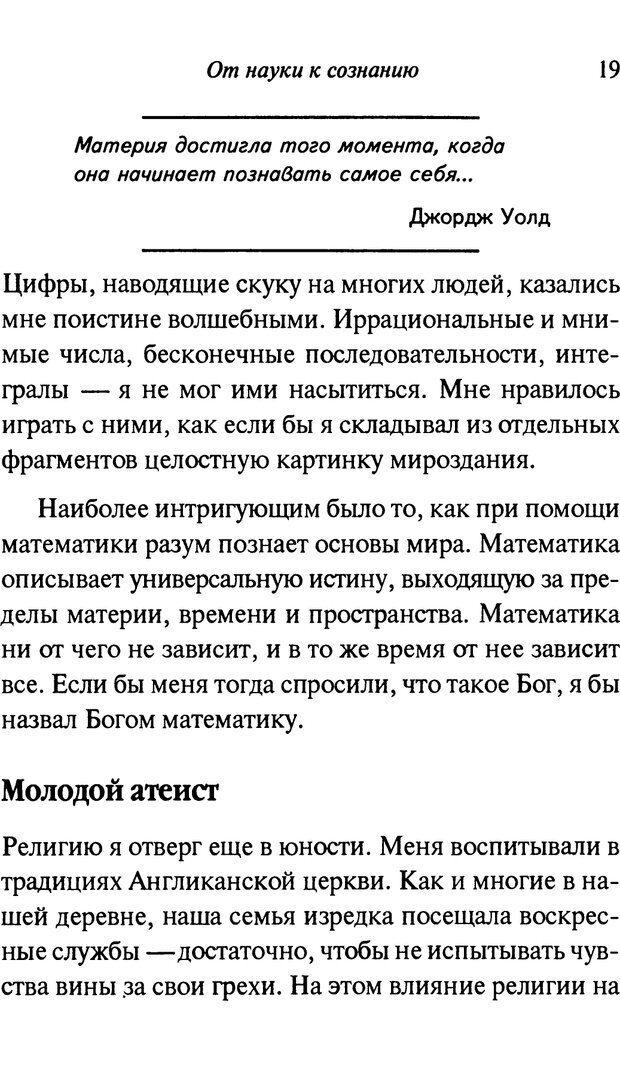 PDF. От науки к богу. Рассел П. Страница 14. Читать онлайн