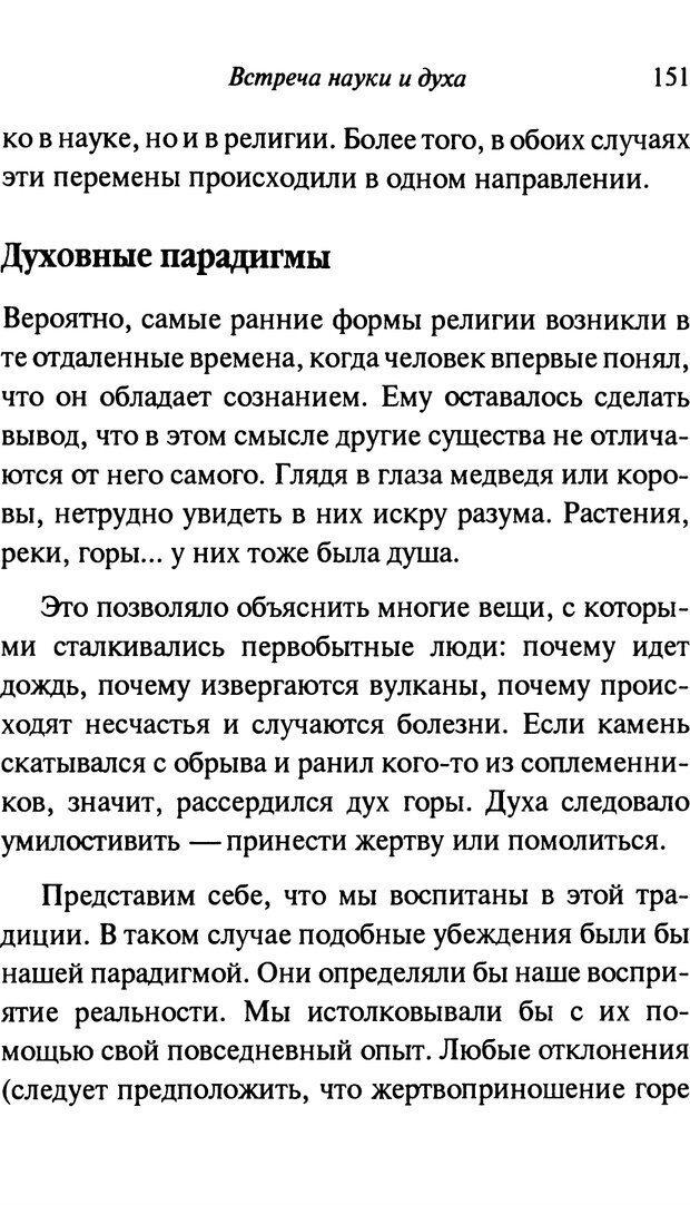 PDF. От науки к богу. Рассел П. Страница 140. Читать онлайн