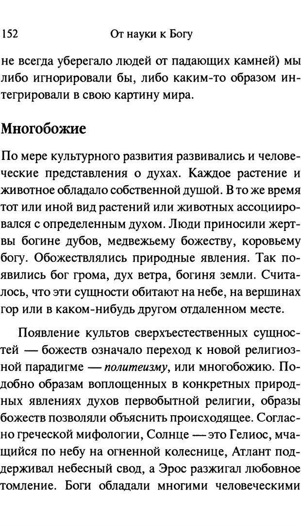 PDF. От науки к богу. Рассел П. Страница 141. Читать онлайн