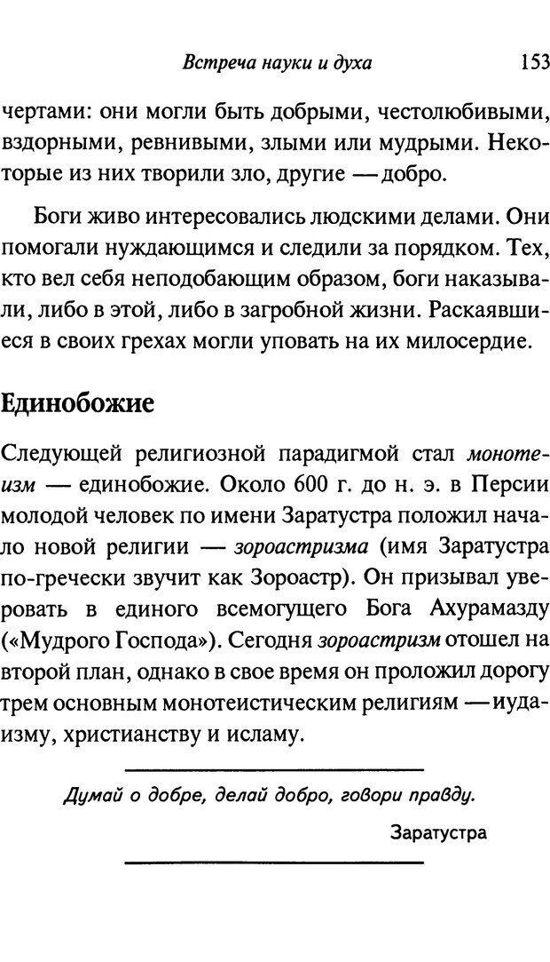 PDF. От науки к богу. Рассел П. Страница 142. Читать онлайн