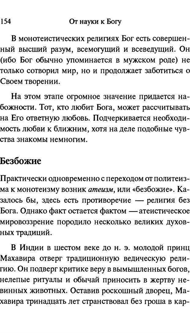 PDF. От науки к богу. Рассел П. Страница 143. Читать онлайн