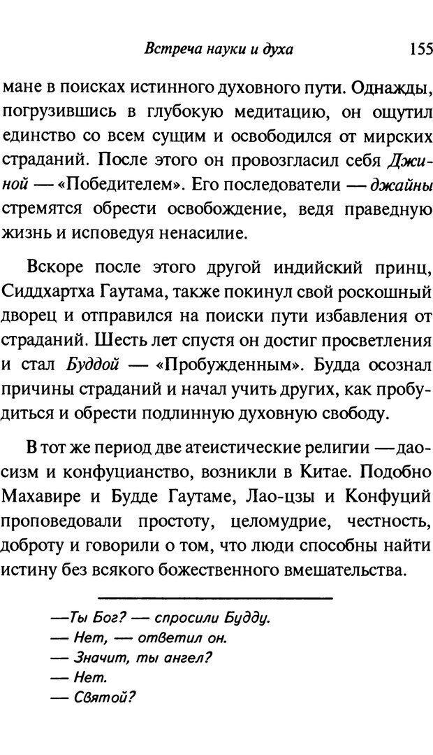 PDF. От науки к богу. Рассел П. Страница 144. Читать онлайн