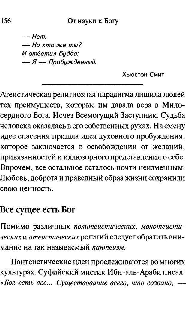 PDF. От науки к богу. Рассел П. Страница 145. Читать онлайн