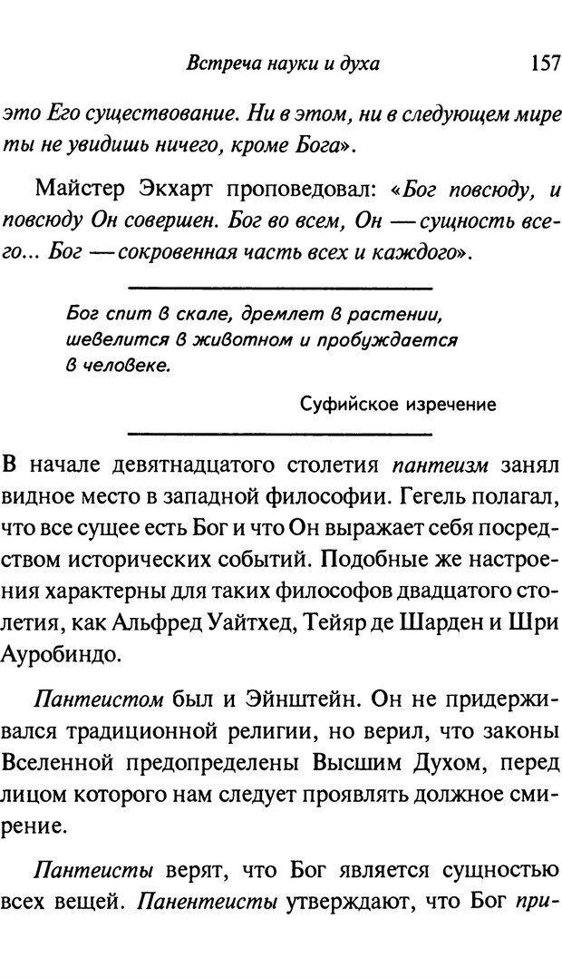 PDF. От науки к богу. Рассел П. Страница 146. Читать онлайн