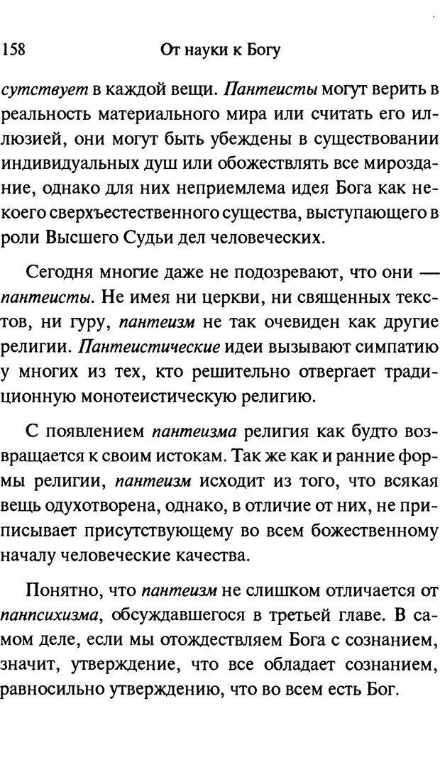 PDF. От науки к богу. Рассел П. Страница 147. Читать онлайн