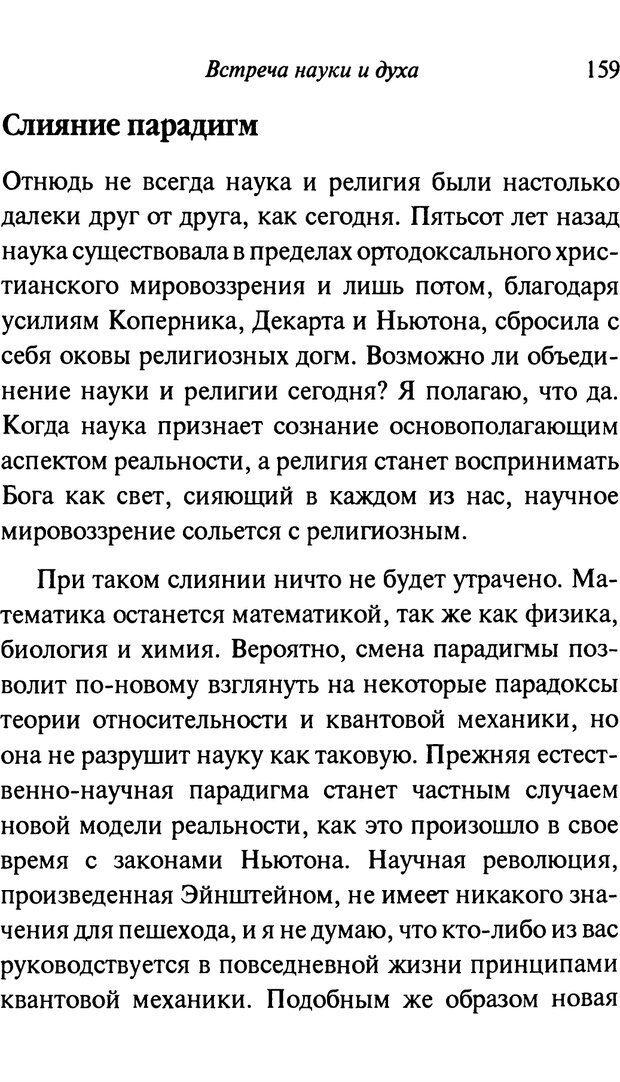PDF. От науки к богу. Рассел П. Страница 148. Читать онлайн