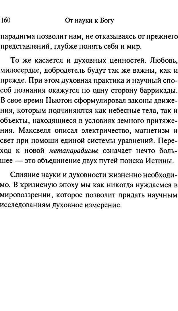 PDF. От науки к богу. Рассел П. Страница 149. Читать онлайн