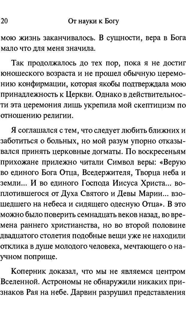 PDF. От науки к богу. Рассел П. Страница 15. Читать онлайн