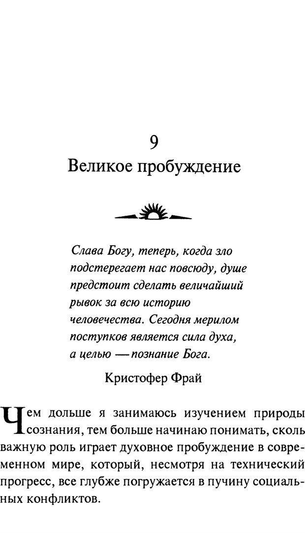 PDF. От науки к богу. Рассел П. Страница 150. Читать онлайн