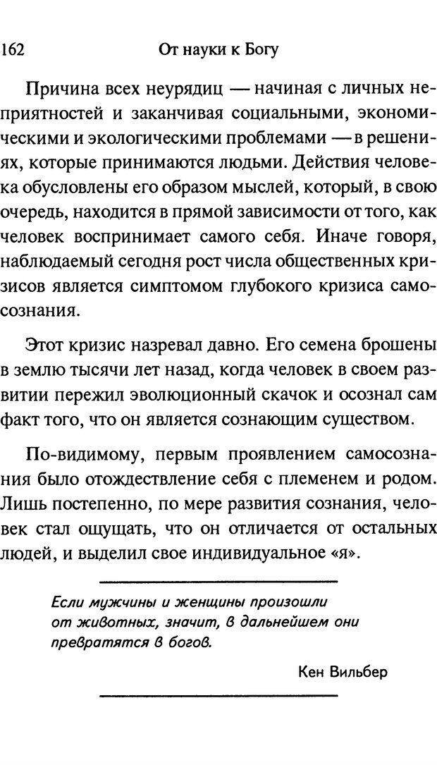 PDF. От науки к богу. Рассел П. Страница 151. Читать онлайн