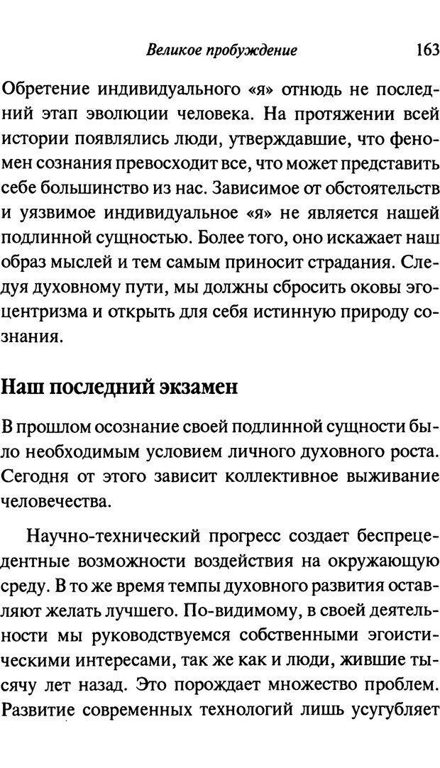 PDF. От науки к богу. Рассел П. Страница 152. Читать онлайн