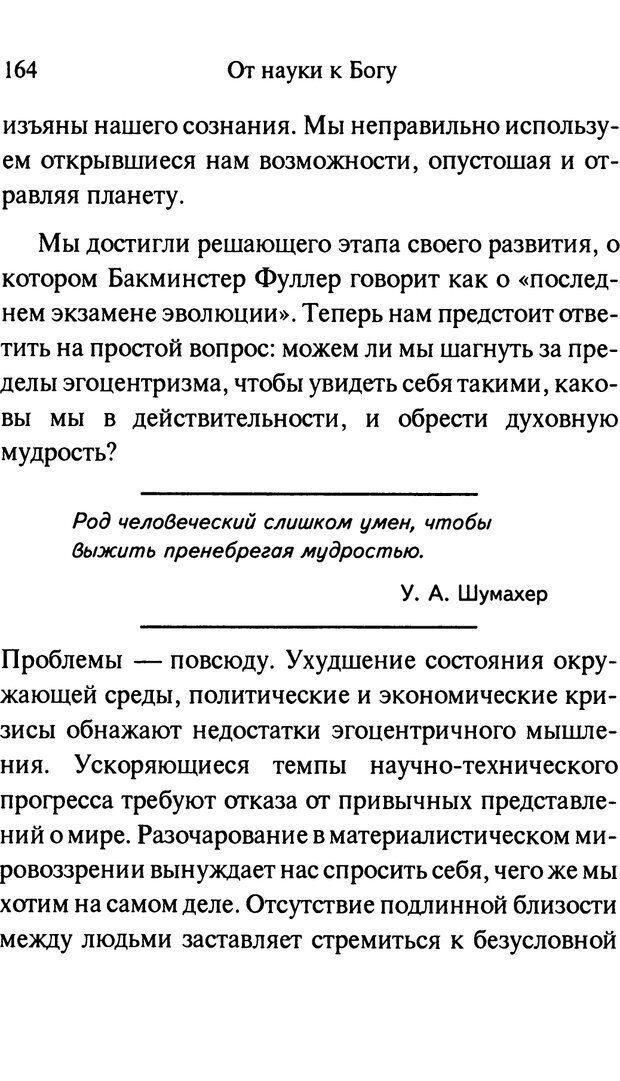 PDF. От науки к богу. Рассел П. Страница 153. Читать онлайн