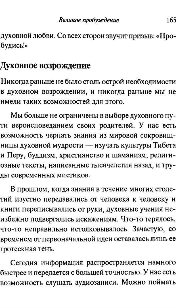 PDF. От науки к богу. Рассел П. Страница 154. Читать онлайн