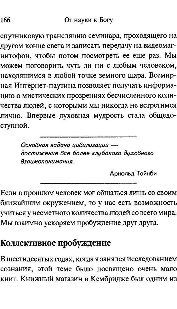 PDF. От науки к богу. Рассел П. Страница 155. Читать онлайн