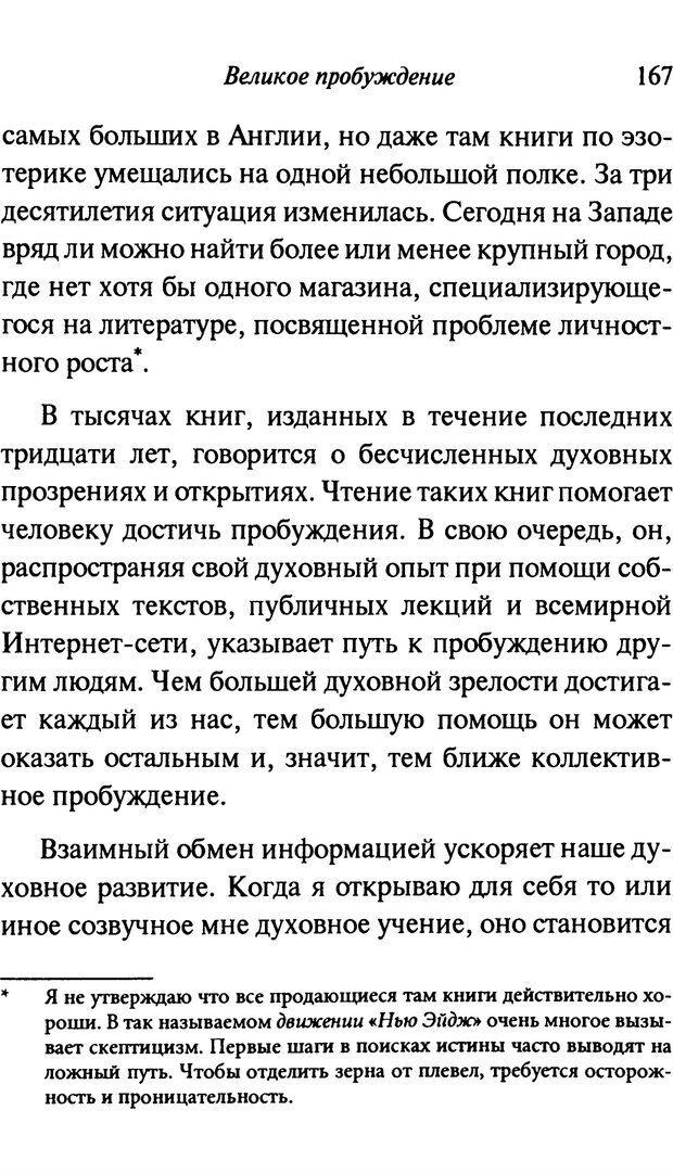PDF. От науки к богу. Рассел П. Страница 156. Читать онлайн
