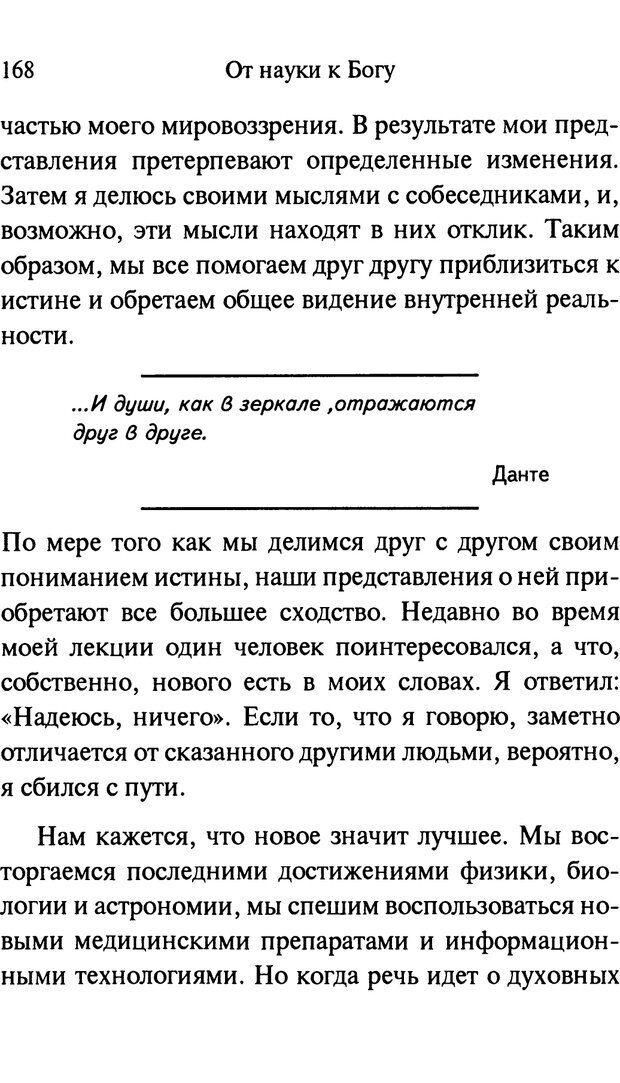 PDF. От науки к богу. Рассел П. Страница 157. Читать онлайн