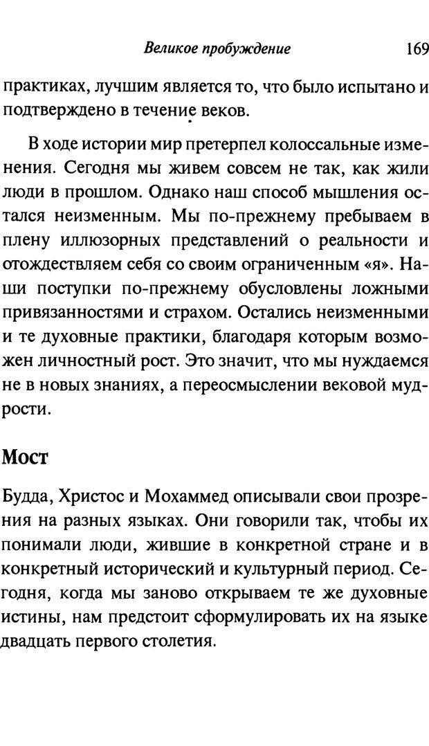 PDF. От науки к богу. Рассел П. Страница 158. Читать онлайн