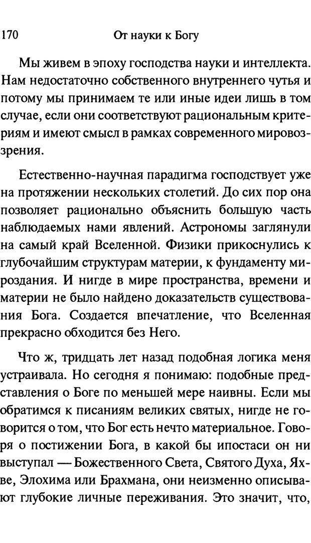 PDF. От науки к богу. Рассел П. Страница 159. Читать онлайн