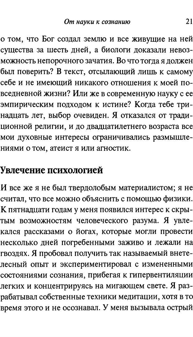 PDF. От науки к богу. Рассел П. Страница 16. Читать онлайн