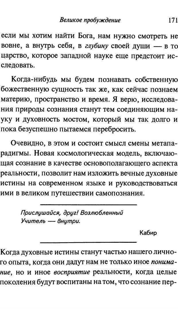PDF. От науки к богу. Рассел П. Страница 160. Читать онлайн