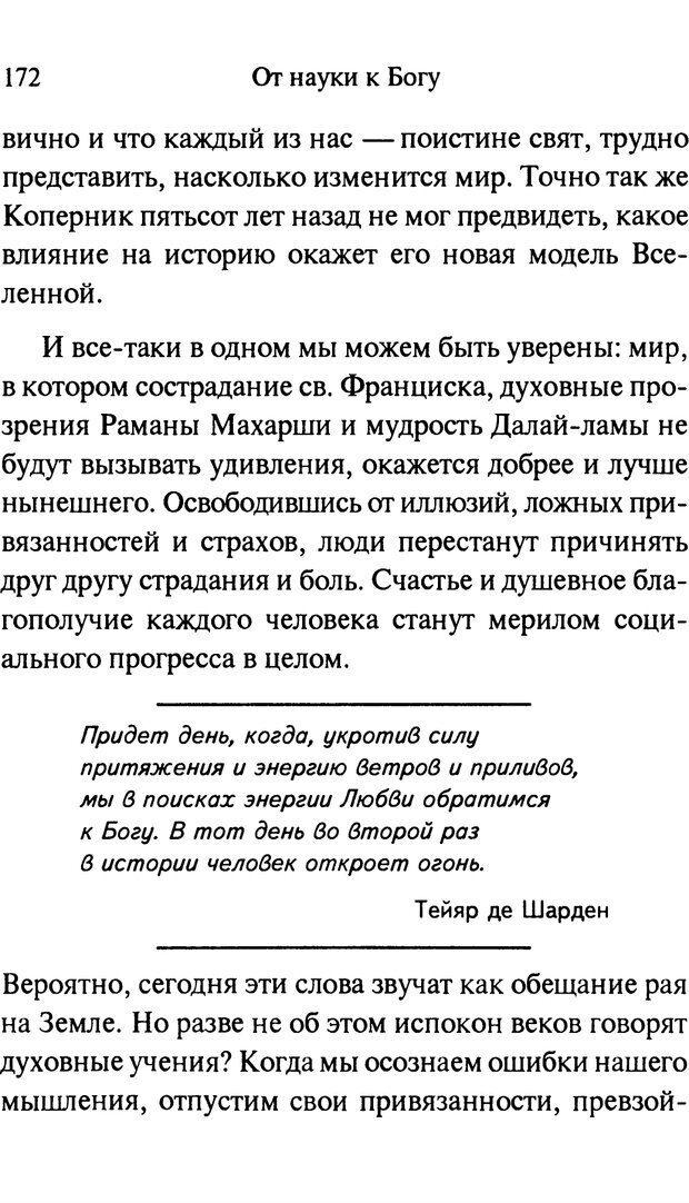 PDF. От науки к богу. Рассел П. Страница 161. Читать онлайн